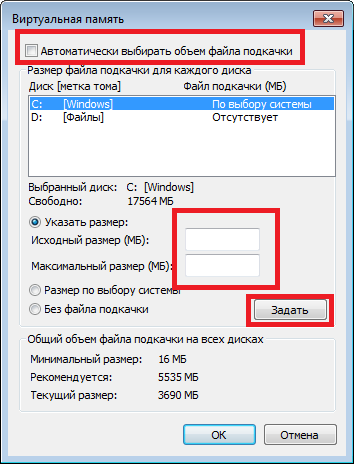 Как изменит файл подкачки в Виндовсе