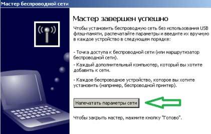 Как узнать пароль от wifi windows xp 4
