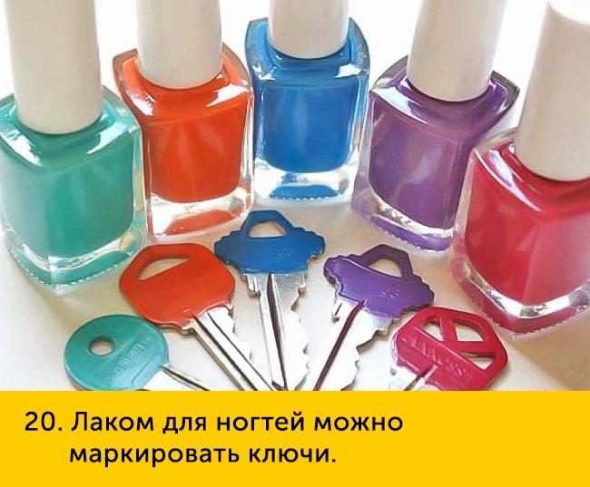 20 Лаком дпя ногтей можно маркировать ключи