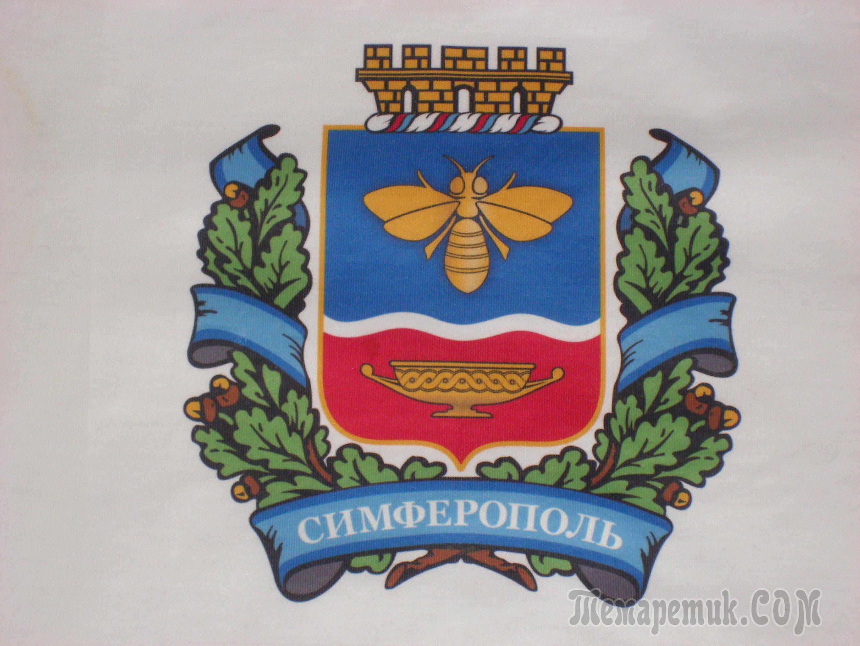 Герб симферополь картинка