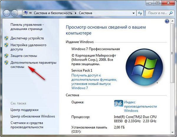Изменить файл подкачки Windows