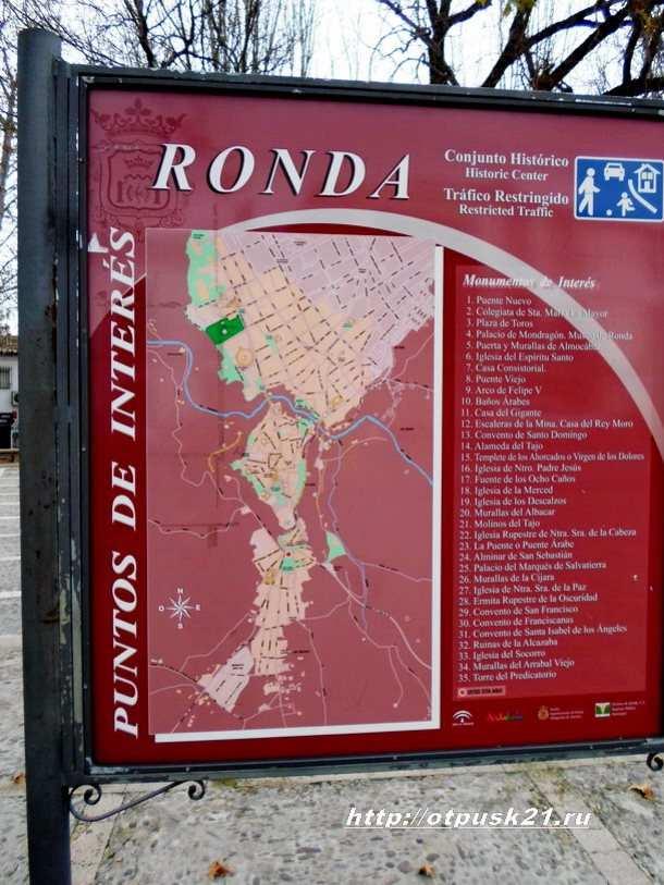 город Ронда