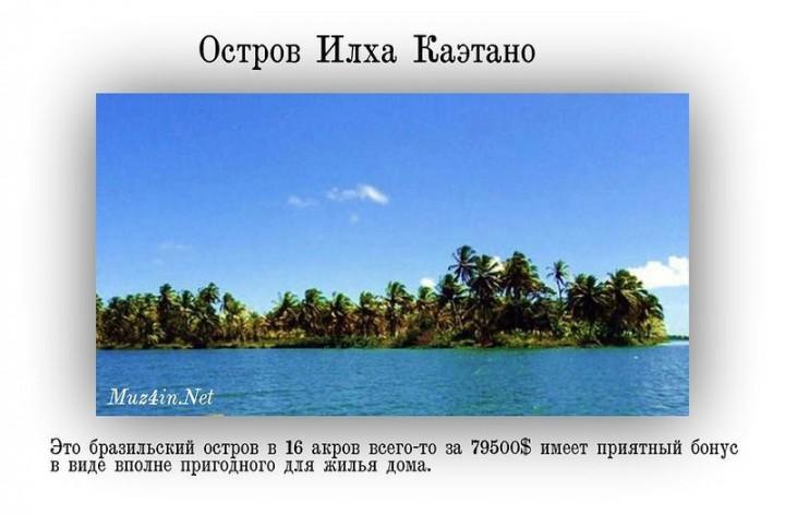 Райские Острова, Которые Стоят Дешевле Квартиры остров, деньги
