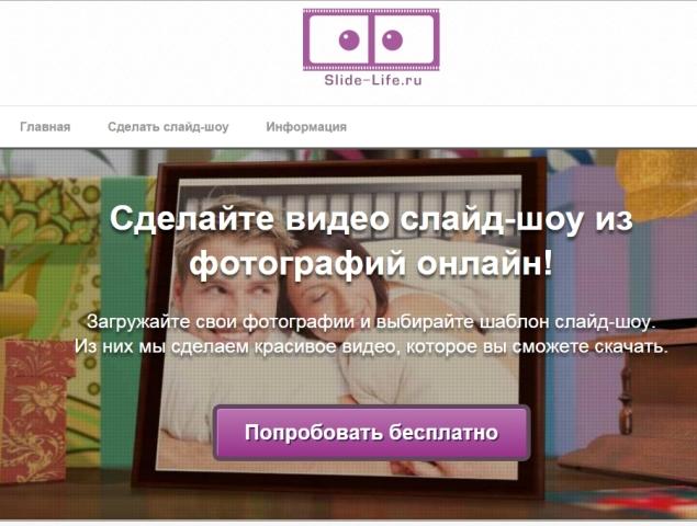 На слайд русском простую для шоу программу