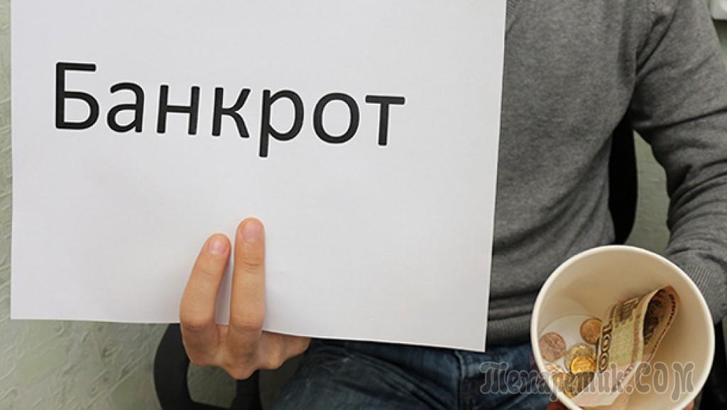 объявить банкротом физическое лицо по кредиту взять деньги в долг у частного лица в омске реальная помощь под расписку