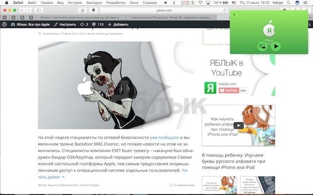 Картинка в картинке на Mac