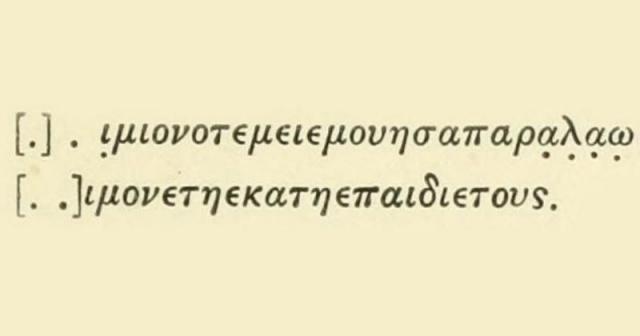 Оксиринхский папирус № 90