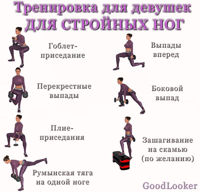 Тренировка для стройных ног для девушек