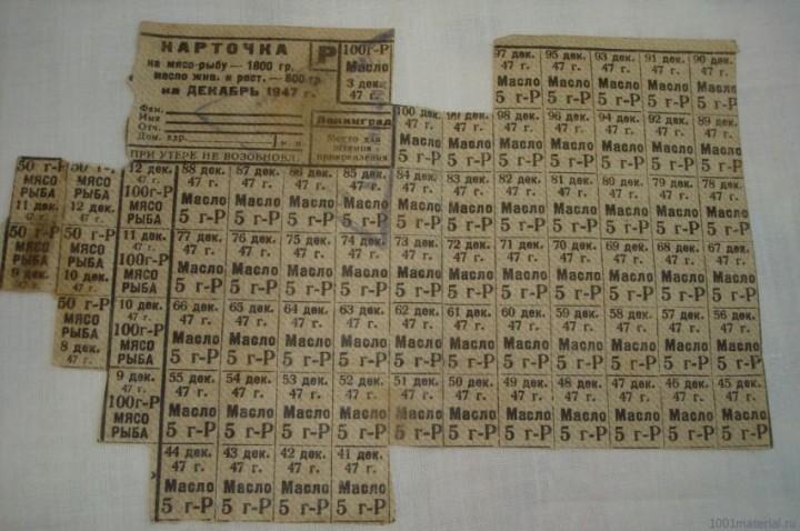 Продуктовые талоны и карточки в СССР талоны и карточки, ссср