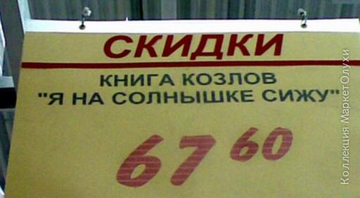 1249998960_36800000 маркетолухи