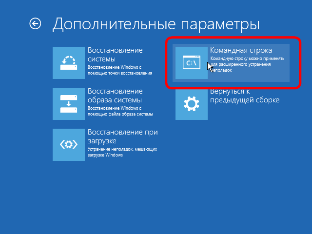 Окно дополнительных параметров Windows