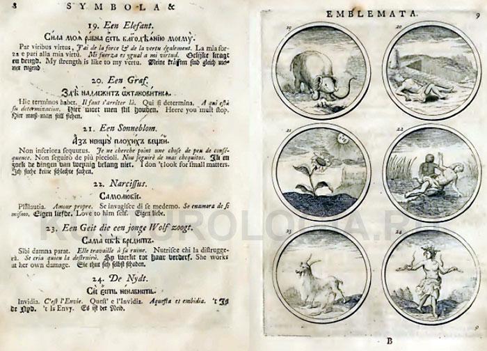 Страницы книги «Символы и емблематы» 1705 года издания.