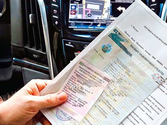 Изображение - Документы для перерегистрации транспортного средства fullsize