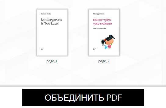 Скачать программу для объединения файлов pdf на русском бесплатно