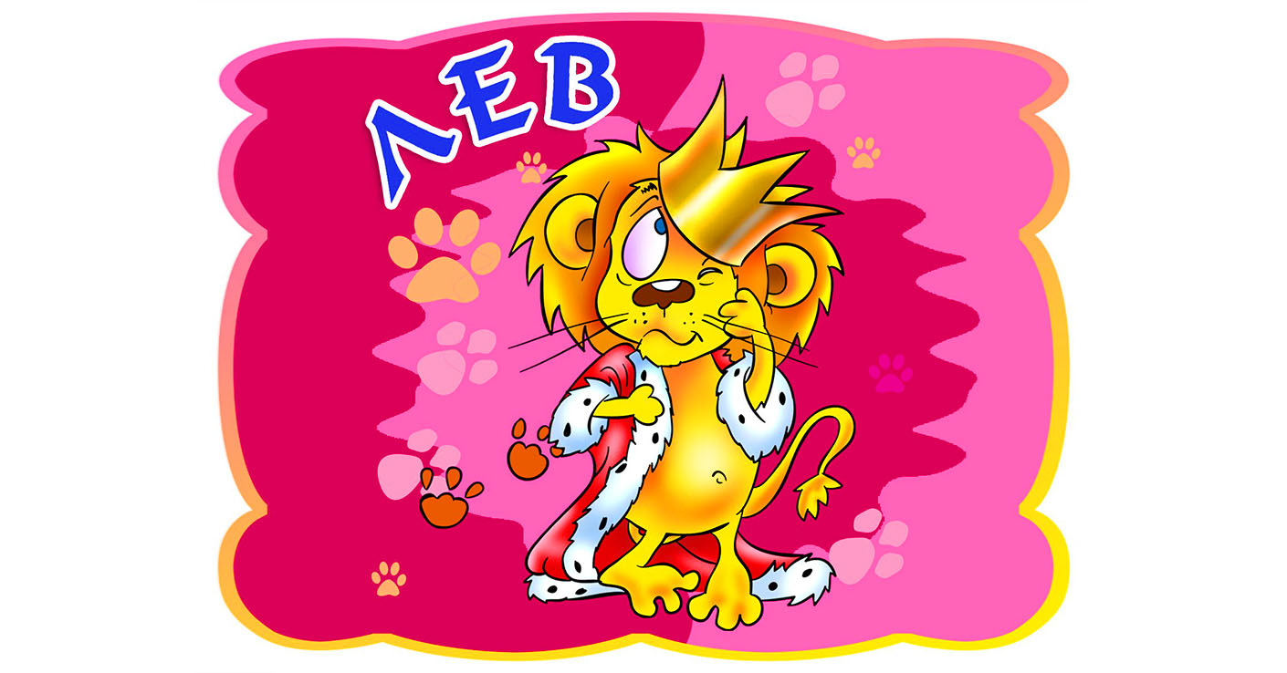 Открытки знаку льва
