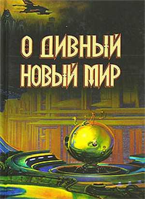 8 книг, которые по разным причинам были запрещены