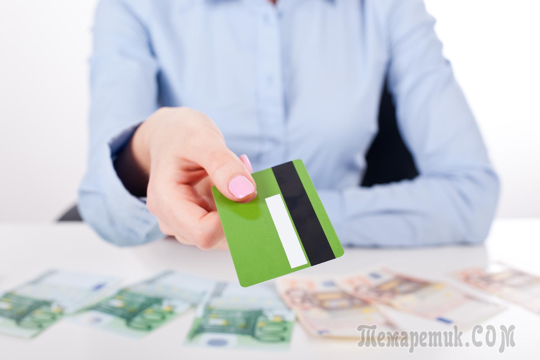 Займ денег на карту срочно не выходя из дома без эл почты
