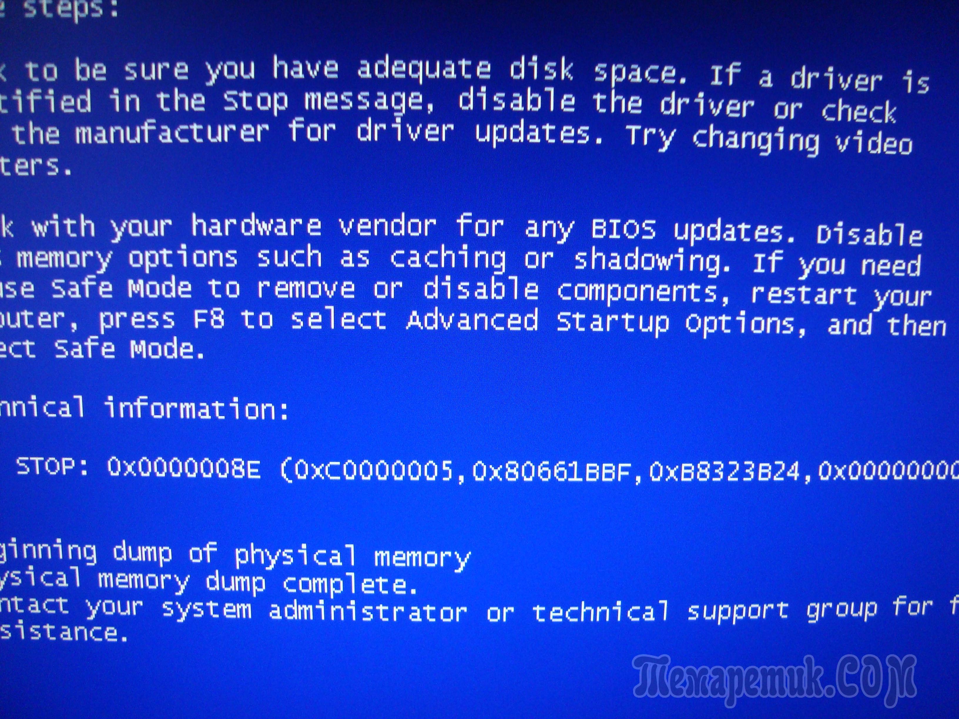 Причины появления синего экрана смерти на компьютере