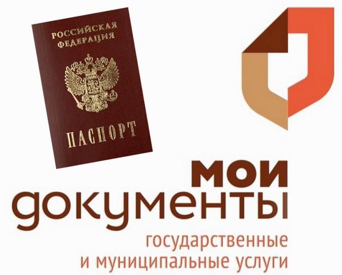 МФЦ - замена паспорта не по прописке