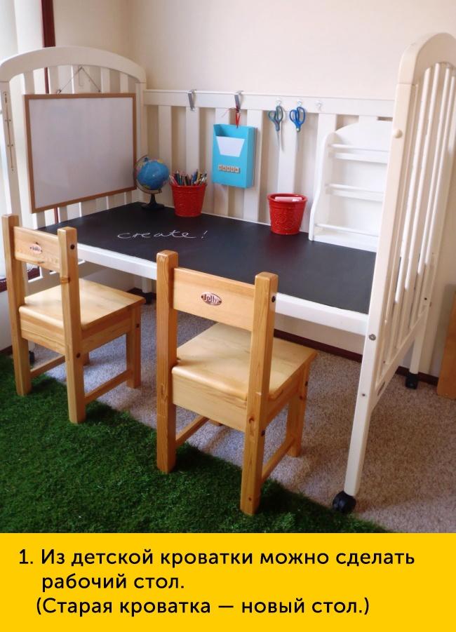 1 Из детской кроватки можно сделать рабочий стоп Старая кроватка новый стол