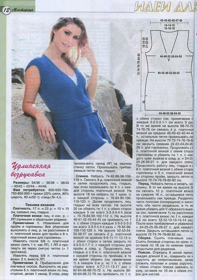 Описание вязания спицами длинного жилета без застужки, пример 1