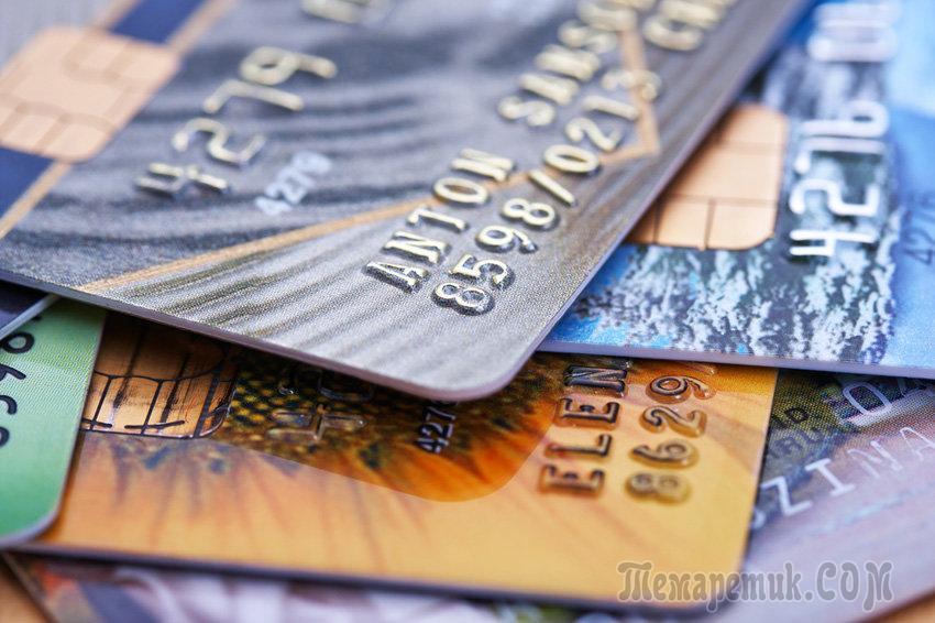 как активировать кредитную карту мтс деньги займы под птс ярославль