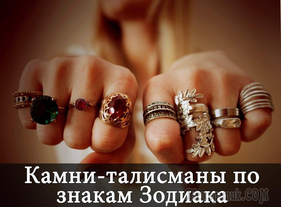 камни по знаком зодиака скорпион