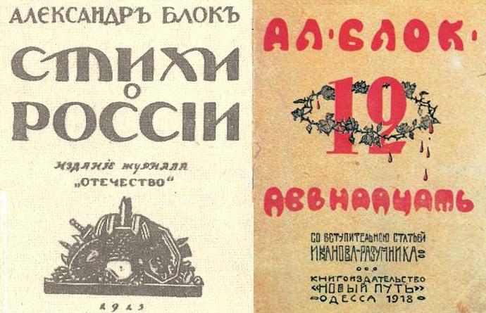 15 занимательных фактов про Александра Блока