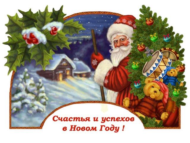 Дед Мороз 42 (640x480, 72Kb)
