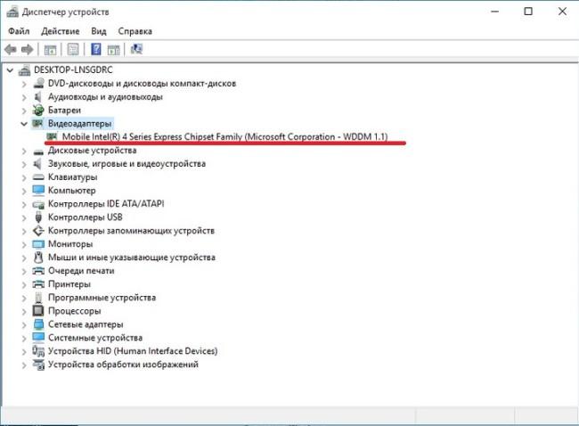 Обновить драйвера Процессора Intel
