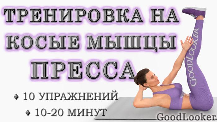 Топ-10 упражнений на пресс для косых мышц