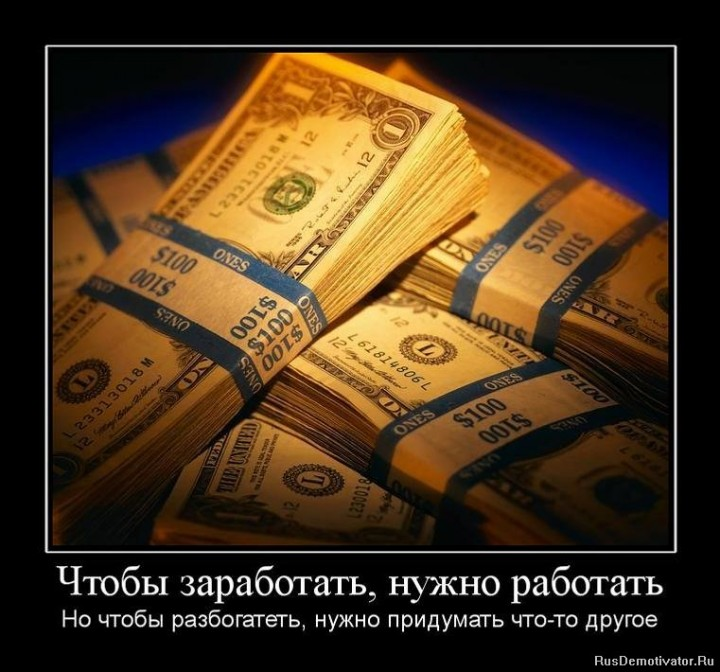 Чтобы заработать, нужно работать - Но чтобы разбогатеть, нужно придумать что-то другое