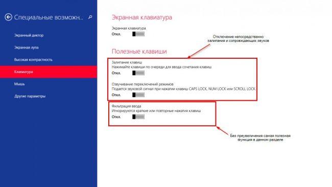 №9. Специальные возможности клавиатуры в Windows 8