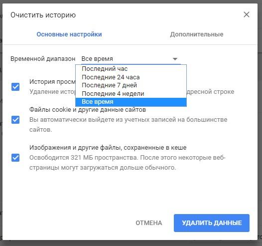 Очистка истории в Google Chrome