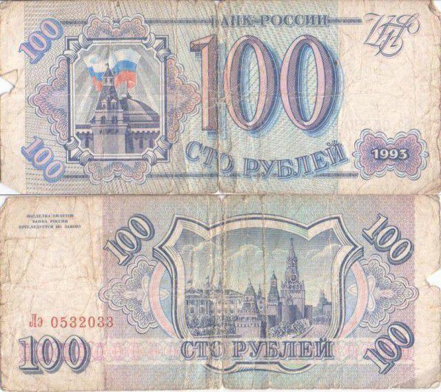 деньги, россия, ссср