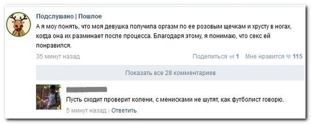 Смешные комментарии из социальных сетей 22.05.14  прикол, соцсети, комментарии