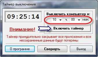 Программа OFF Timer