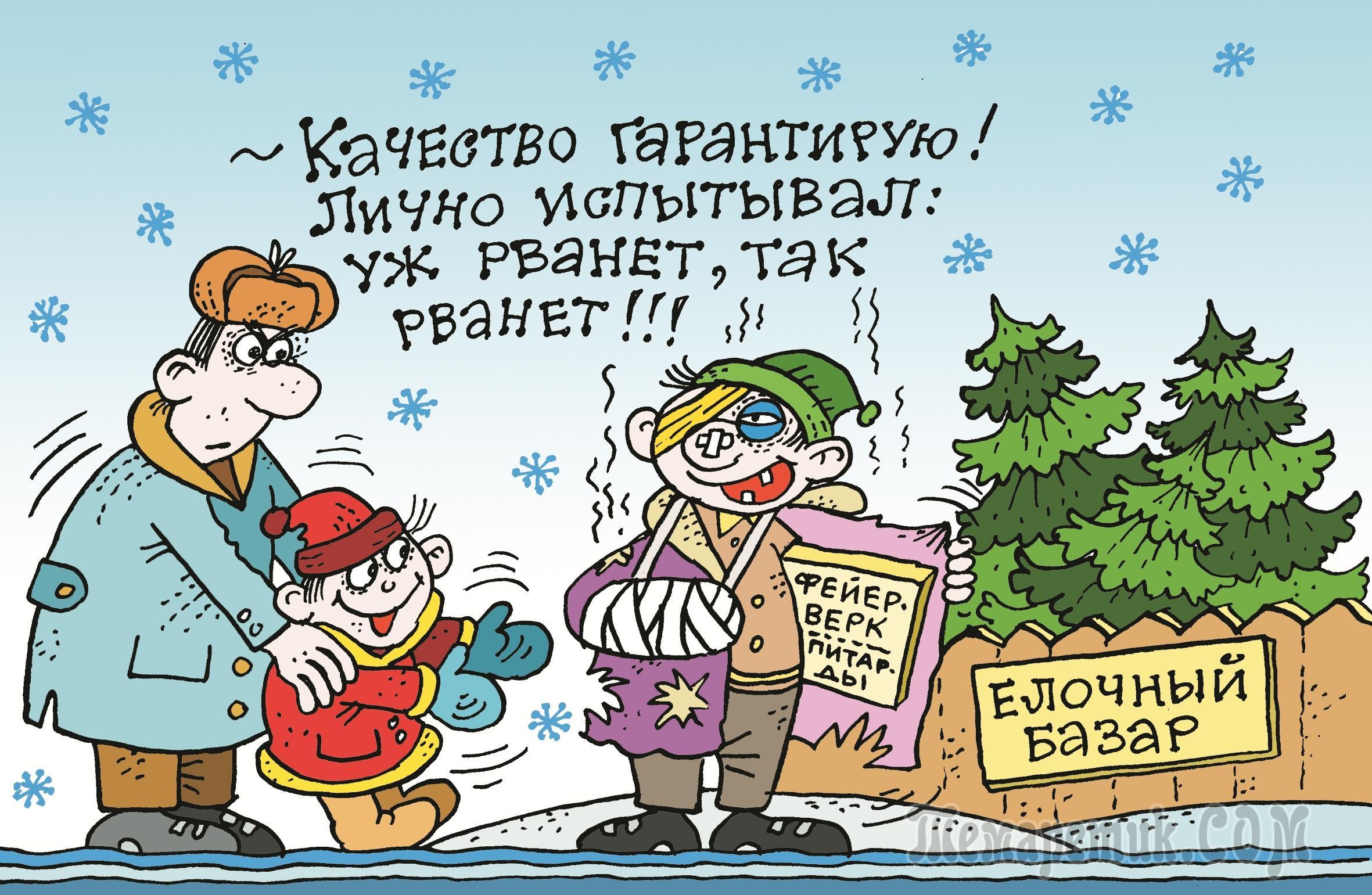 Безопасный новый год рисунки картинки 7