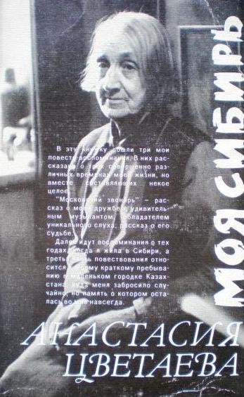 20 фактов про Анастасию Ивановну Цветаеву