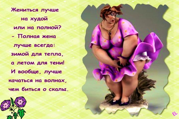 Смешные картинки про полных женщин с надписями