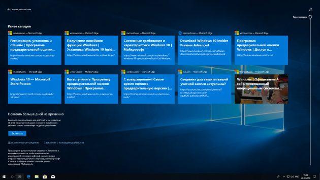 Windows 10 Redstone 4: временная шкала