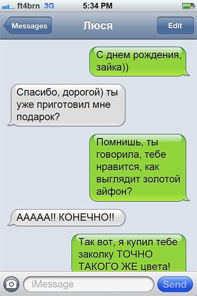 СМС с неожиданным поворотом