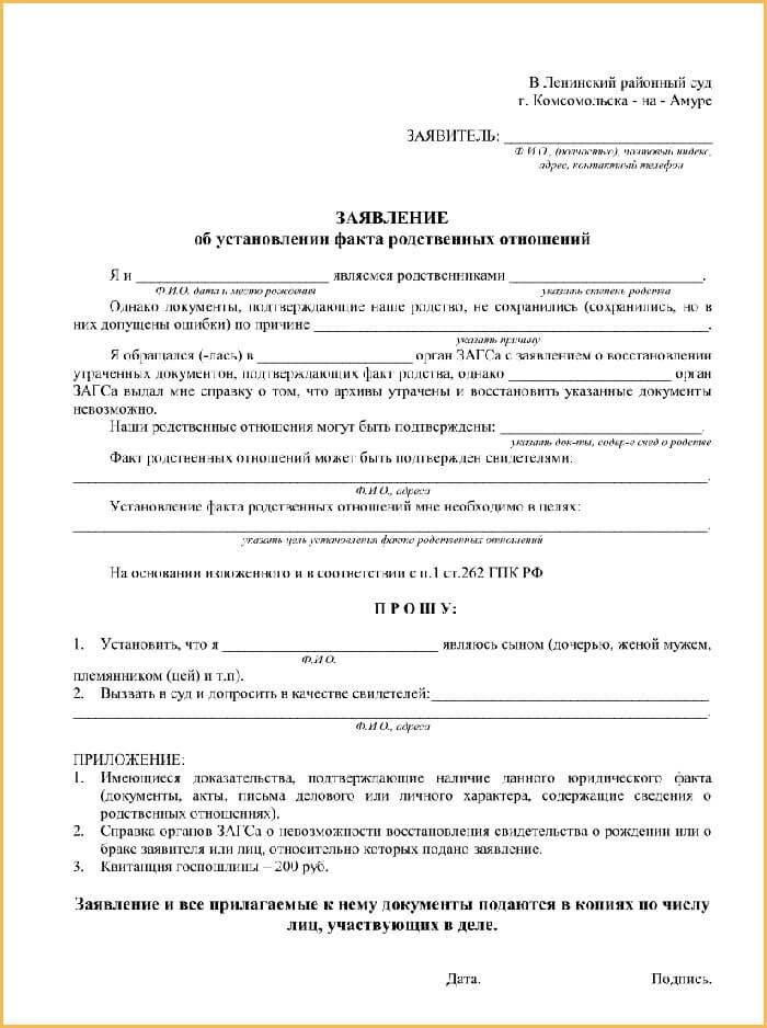 Заявление об установлении факта родственных отношений с умершим кто заинтересованные лица
