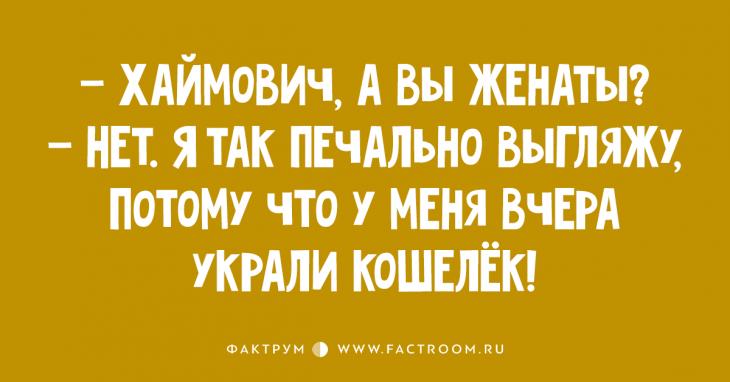 Таки 15 новых анекдотов, доставленных прямо из Одессы