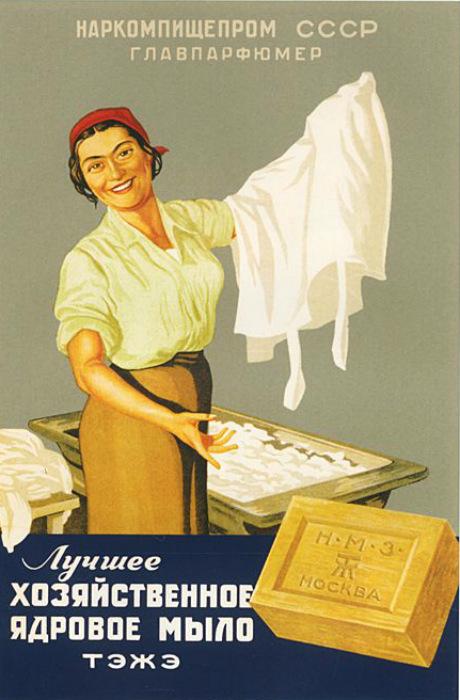 Советская реклама мыла.