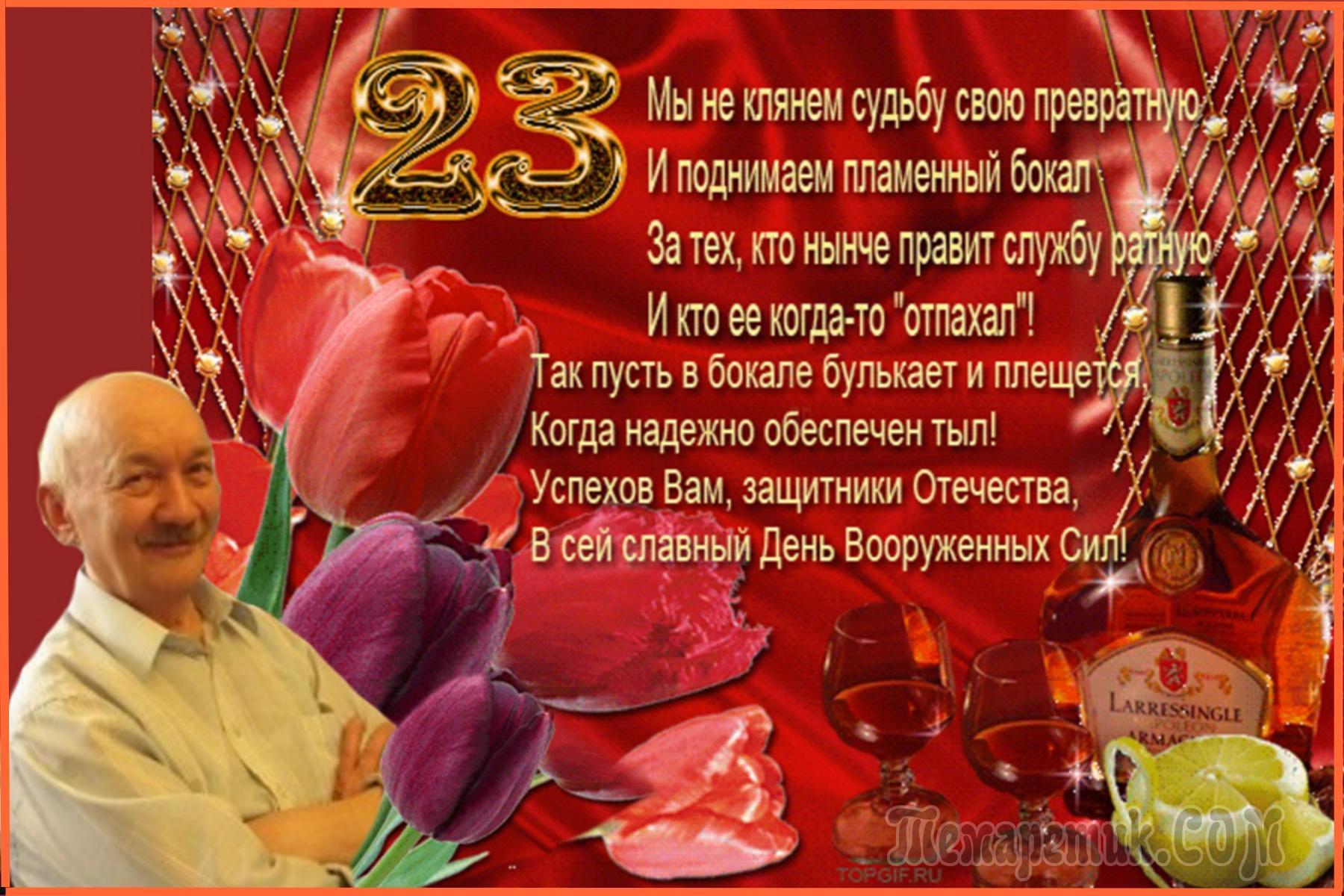 Картинки С 23 февраля - открытки для поздравления