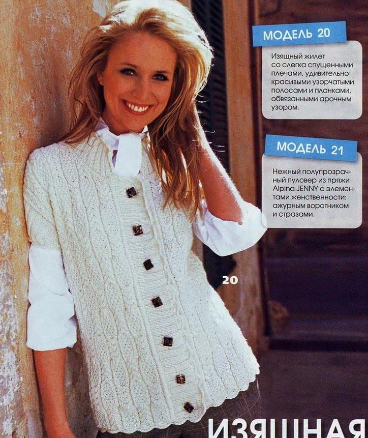 Классический женский жилет спицами на пуговицах, фото модели из журнала