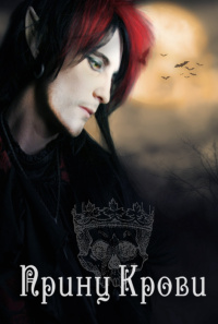 Принц Крови