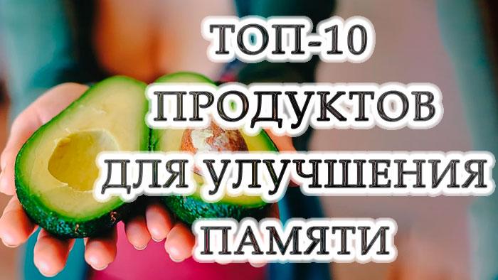Топ-10 продуктов для улучшения памяти и активизацию работы мозга
