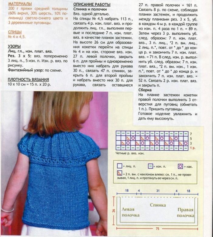 Как связать жилет для девочки 2 – 3 года спицами: описание